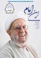 نشریه حریم امام شماره ۴۱۴