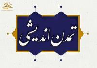 امام خمینی و مسئله تمدن اندیشی؛ با تکیه بر سه اصل مهمِ آزادی، عقلانیت و تعامل دین و سیاست