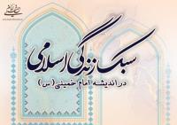 سبک زندگی اسلامی در اندیشه امام خمینی؛ بررسی شاخص های منش