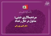 بازخوانی تلاشهای نیروهای دینی در تغییر ساختارهای اقتدارطلب ایران در کتاب مردم سالاری دینی