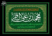 اخلاق و فضائل امام محمد باقر(ع)
