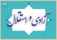 بازخوانی دو سخنرانی امام در روز ۷ آبان ۵۷