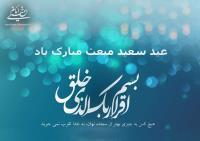 بعثت حضرت محمد(ص)