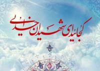 نقش امام خمینی (ره) در تربیت نسل عاشق شهادت