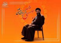 پیدایش شورای انقلاب به روایت شهید بهشتی