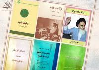 نظریه ای که سنگ بنای نظام جمهوری اسلامی شد