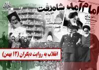 انقلاب به روایت دیگران (۱۲ بهمن ۱۳۵۷)