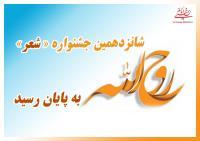 جشنواره شعر روح الله با ششصد اثر به ایستگاه آخر رسید