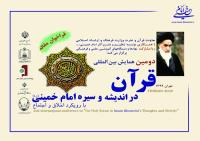 فراخوان مقاله دومین همایش بین المللی قرآن در اندیشه و سیره امام خمینی(س) با رویکرد اخلاق و اجتماع