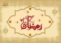 رمضان، ضیافت الهی