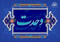 نخستین رسالت نویسندگان از نظر امام چیست؟