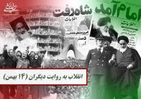 انقلاب به روایت دیگران (۱۴ بهمن ۱۳۵۷)