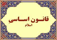 امام راحل: قانون اساسی اسلام همه دردها را انشاء اللَّه دوا می کند
