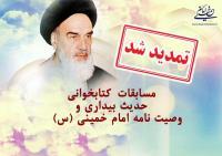 مسابقات کتابخوانی حدیث بیداری و وصیت نامه امام خمینی تمدید شد