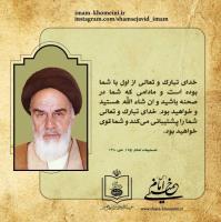 همبستگی دولت و ملت در ایران