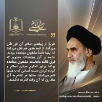 مجاهدت پیامبر و ائمه(ع) برای تحکیم مبانی اسلام