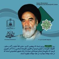 الگوی حکومت اسلامی