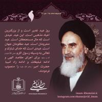 علی (ع) مظهر جمیع اسماء و صفات الهی