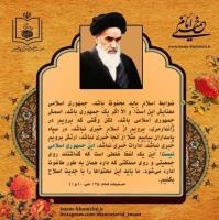اهمیت حفظ ظواهر اسلام