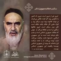 سنگینی خطا در جمهوری اسلامی