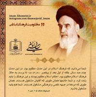 مظلومیت فرهنگ اسلامی
