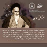 مولفه های جمهوری اسلامی