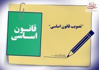 بررسی سیر اجمالی تصویب قانون اساسی