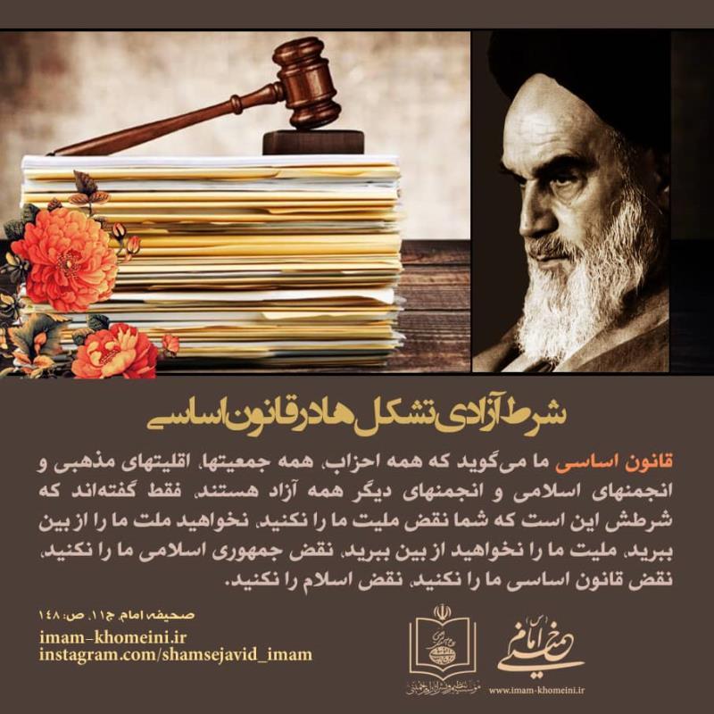 شرط آزادی تشکل ها در قانون اساسی