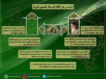 غدیر در کلام امام خمینی (س)
