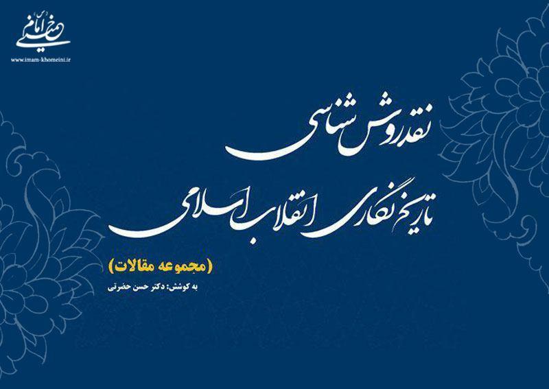 کتاب نقد روش شناسی تاریخ نگاری انقلاب اسلامی منتشر شد