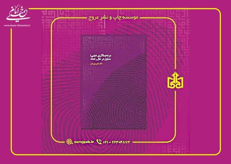کتاب مردم سالاری دینی منتشر شد