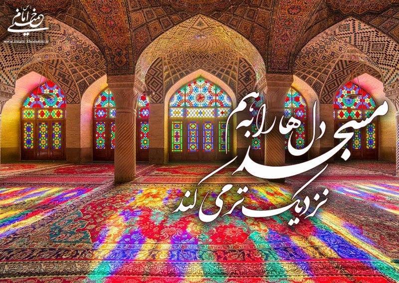 جایگاه مسجد از دیدگاه امام خمینی (س)