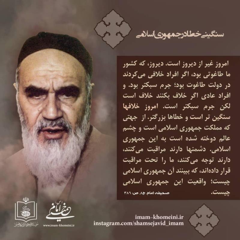 عکس نوشته سنگینی خطا در جمهوری اسلامی