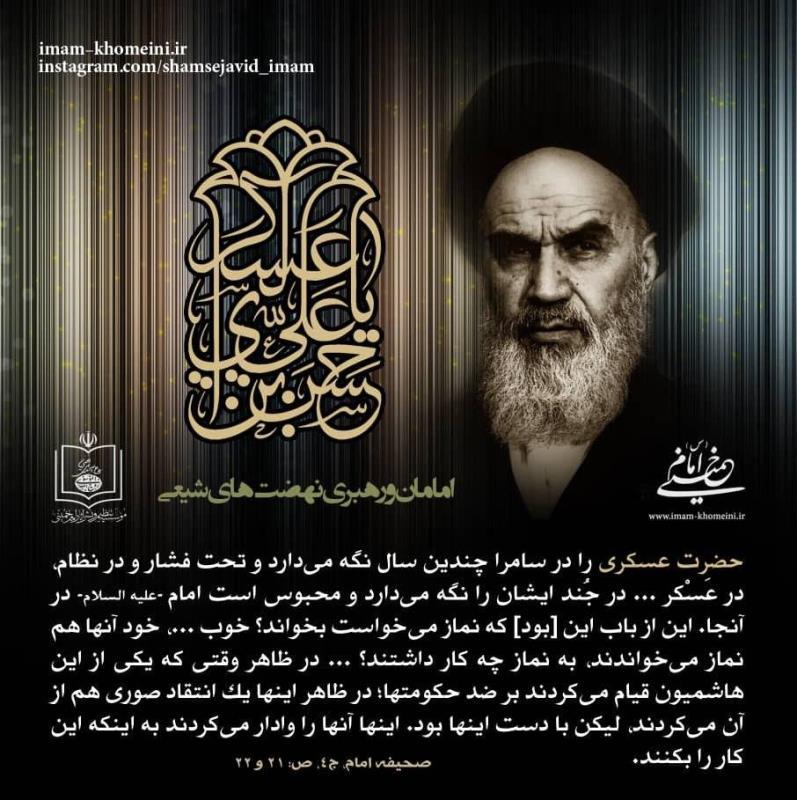امامان و رهبری نهضت های شیعی