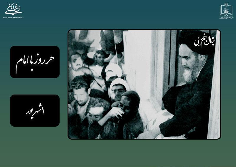 هر روز با امام / ۱ شهریور / نگاهی به اتفاقات دوران حیات امام