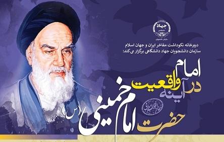 سازمان دانشجویان جهاد دانشگاهی برگزار می کند: امام در آینه واقعیت