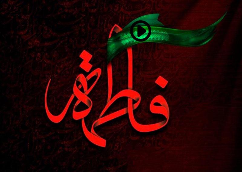 شهادت بانوی بزرگ اسلام