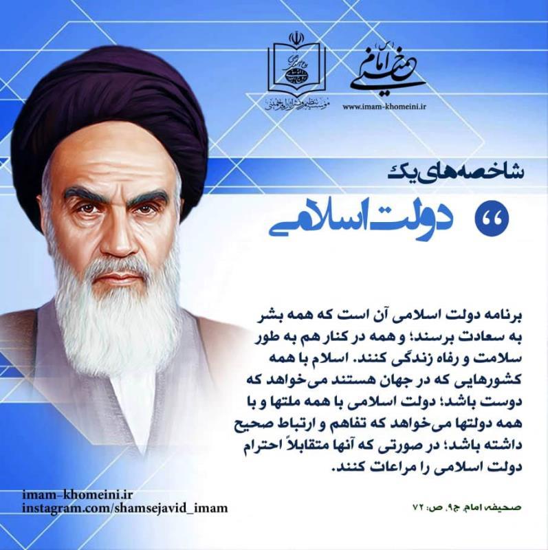 شاخصه های یک دولت اسلامی