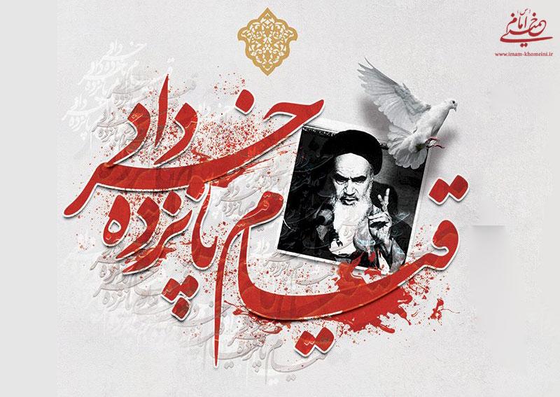 پس از واقعه پانزده خرداد چرا شاه نتوانست همه آزادی های امام خمینی را سلب کند؟