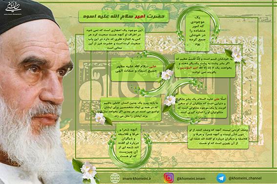 حضرت علی سلام الله علیه مظهر جمیع اسماء و صفات الهی