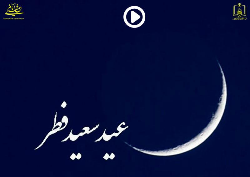 عید واقعی آن است که انسان رضای خدا را به دست بیاورد