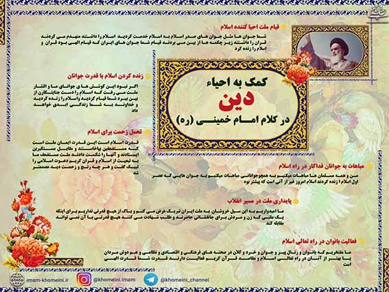کمک به احیاء دین در کلام امام خمینی(س)