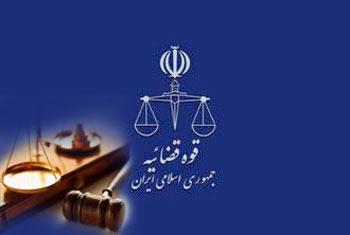 گزیده توصیه های امام خمینی در باره قضا و قضاوت