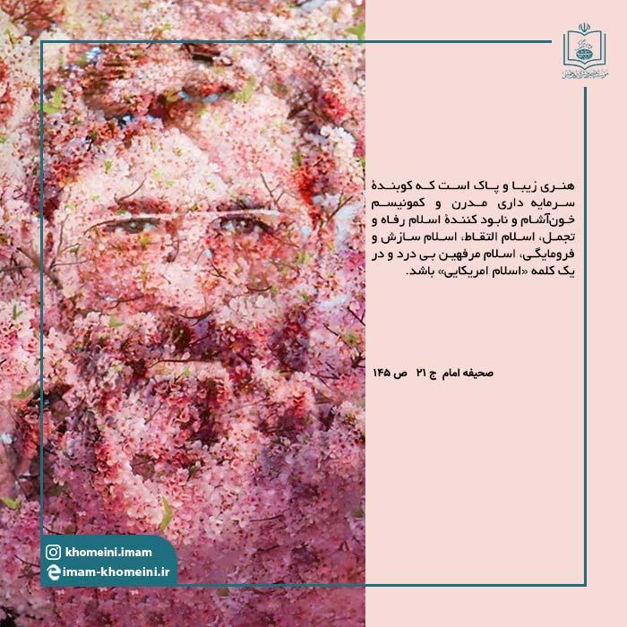 هنری به عظمت انقلاب اسلامی