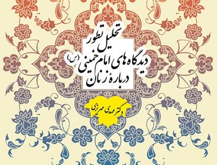 کتاب «تحلیل تطور دیدگاه های امام خمینی(س) درباره زنان» منتشر شد