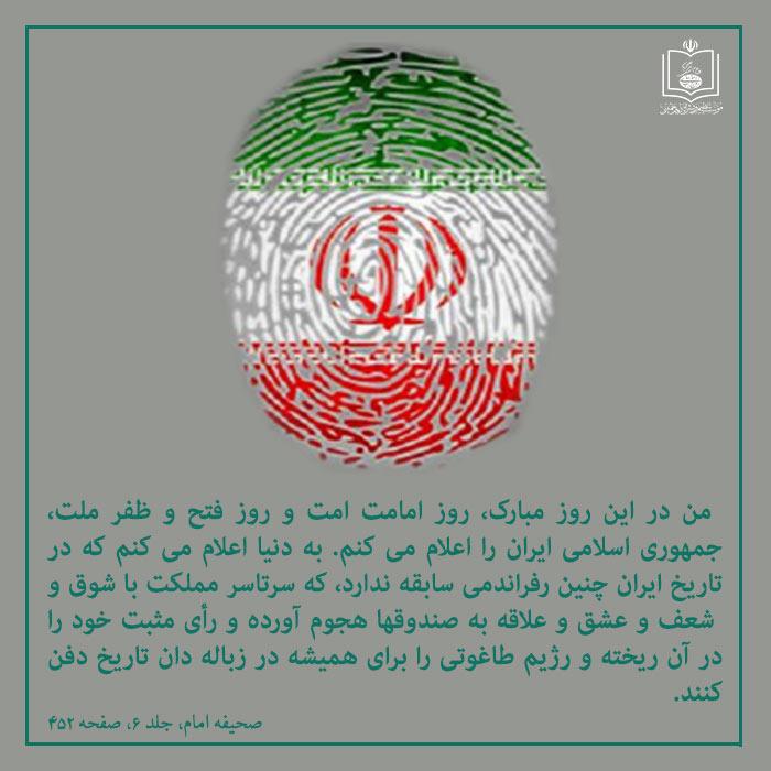 برقراری جمهوری اسلامی