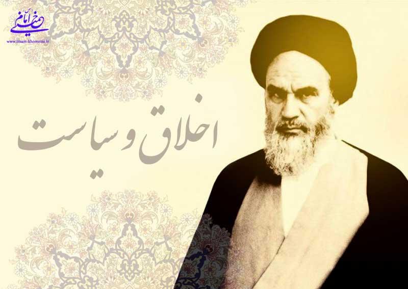 اخلاق و سیاست در اندیشه امام خمینی