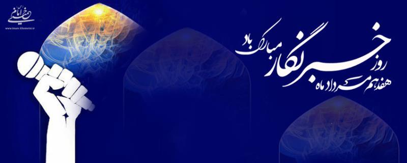دیدگاه امام خمینی (س) نسبت به خبر و خبررسانی