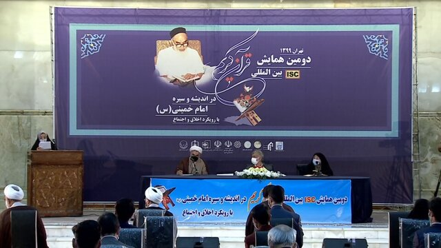 دومین همایش بین المللی قرآن در اندیشه و سیره امام خمینی در حرم مطهر امام خمینی برگزار شد