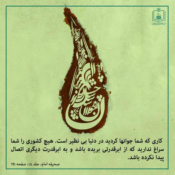 جهاد در راه خودکفایی کشور  